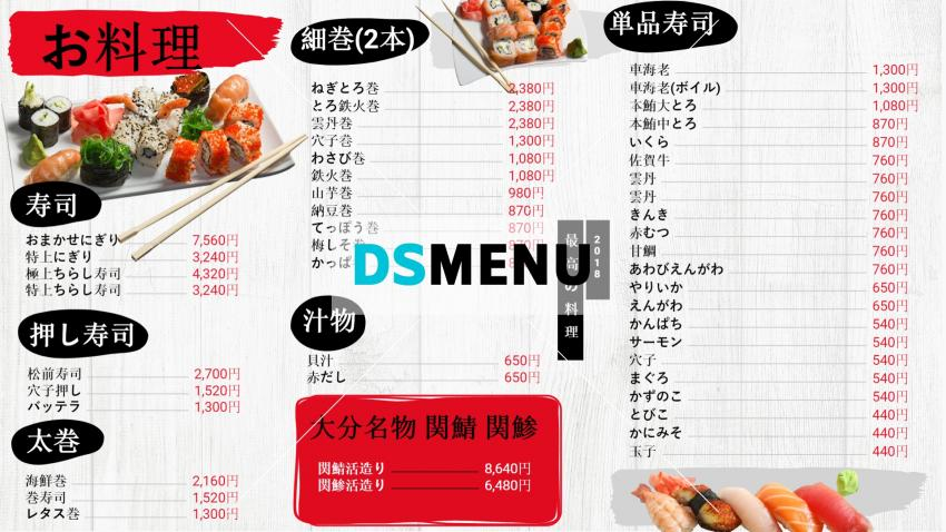 Digital Sushi menu board from dsmenu for Jp