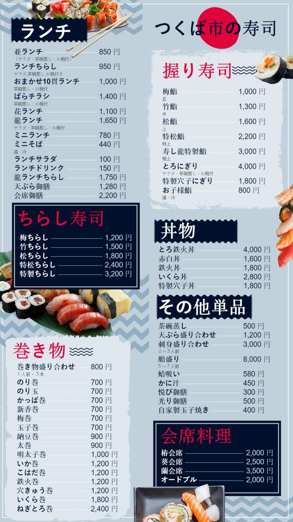 Vertical Japanese sushi menu boad from DSMenu
